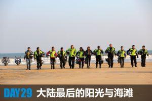 骊驰GW250GW250自由之旅DAY29(12月20日)(17张)