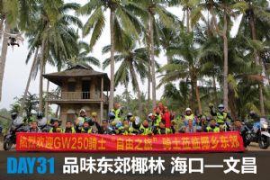 GW250自由之旅DAY31(12月22日)