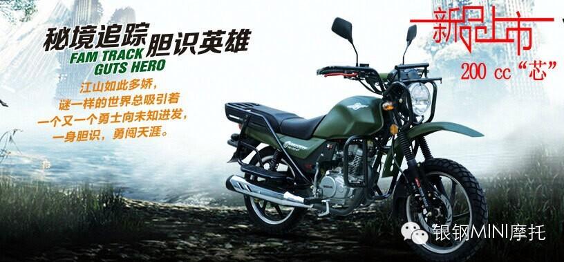 """银钢山地王强推机""""芯""""200CC发动机版"""