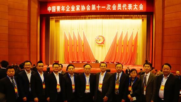 鑫源董事长龚大兴当选中国青年企业家协会第十一届副
