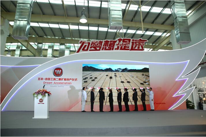 为梦想提速五羊-本田二期工场正式投产!