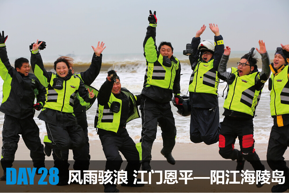 GW250自由之旅DAY28:江门恩平—阳江海陵岛