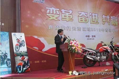 嘉陵云南区域2015年营销年会圆满召开
