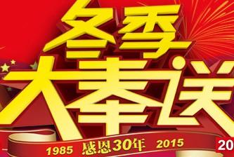 钱江全国促销活动专题第一季