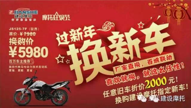 中国好摩托建设驭悦在行动