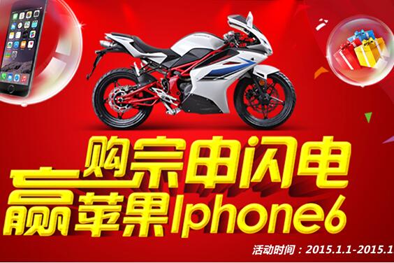购宗申闪电赢苹果IPhone6