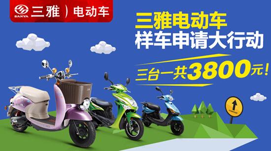 三雅电动车样车开始接受中国经销商申请