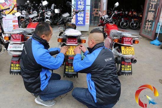 """凯里启动""""最后黄粱一梦醉一场一公里""""摩托车带牌销售省事方便"""