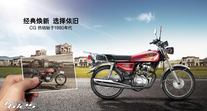 经典焕新实力更强 新大洲本田cg125
