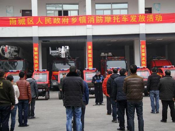 雅安雨城区政府为9乡镇配发山地消防摩托车
