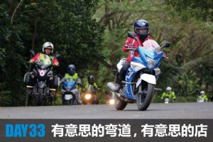 GW250自由之旅DAY33(12月24日)