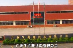 飞肯2013企业宣传片中文版