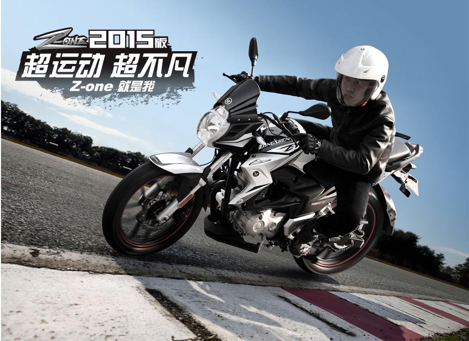 新春�A定�型介�B――宗申Z-one2015版