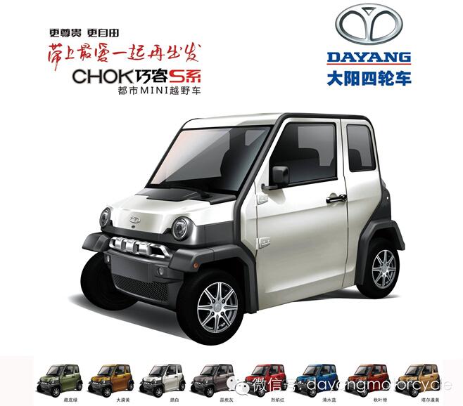 大阳CHOK-S系、CHOK-H系车型亮点之强劲动力