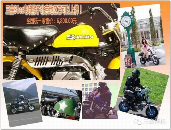 三鑫50cc电喷猴子全国可上牌