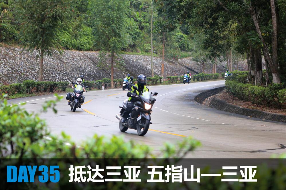 GW250自由之旅DAY35:五指山―三亚
