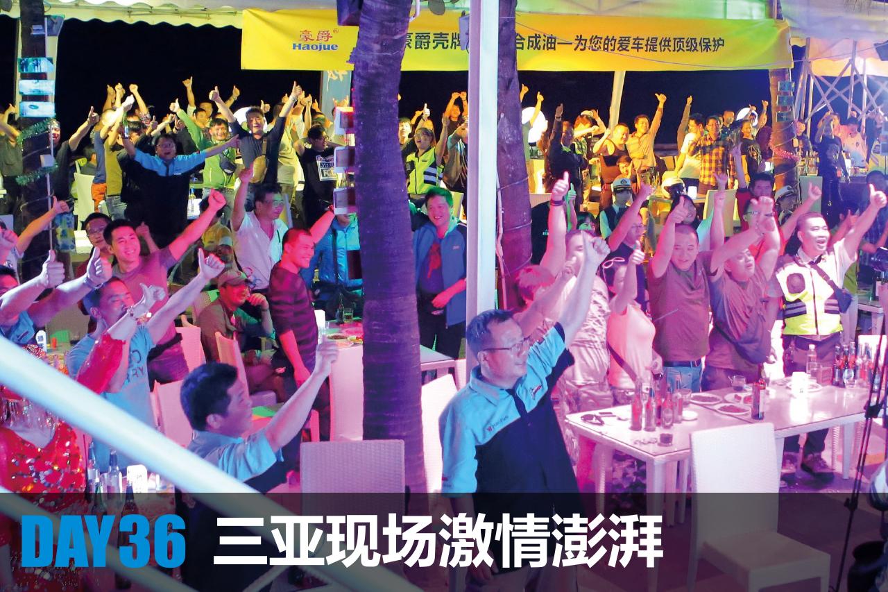 GW250自由之旅DAY36:激情三亚