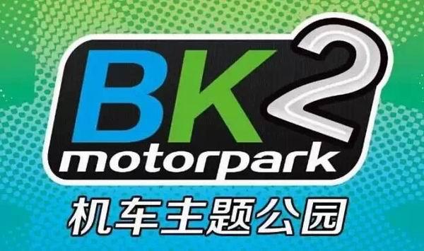 BK2机车主题公园首届试驾会完美收官