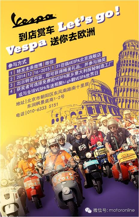 VESPA新年大礼免费送你去欧洲