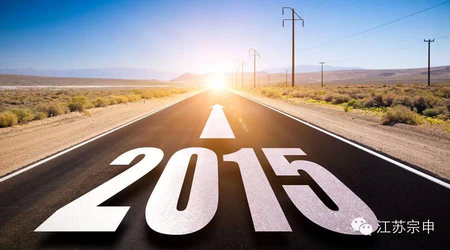 2015年江苏宗申年会商务盛典即将开启