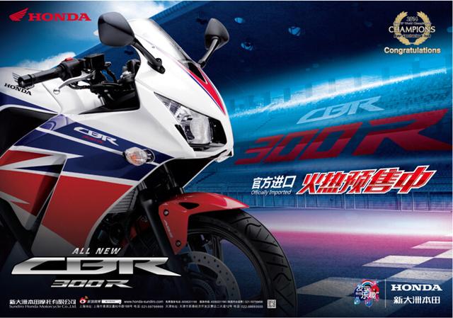 新大洲本田CBR300R�A售火爆�_��!