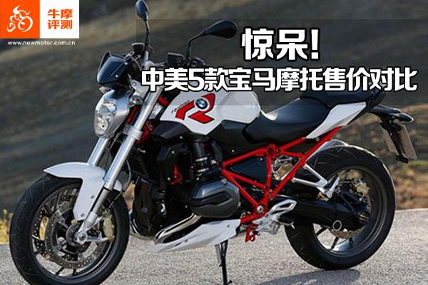惊呆!中美5款宝马摩托售价对比