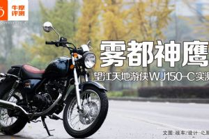 雾都神鹰 天地游侠WJ150-C实测