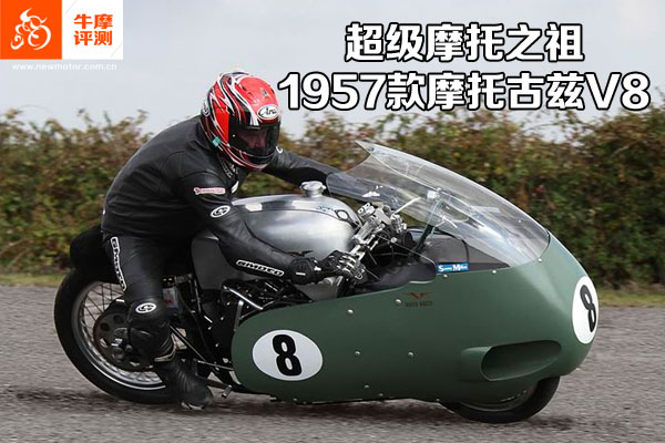 超级摩托之祖1957款摩托古兹V8
