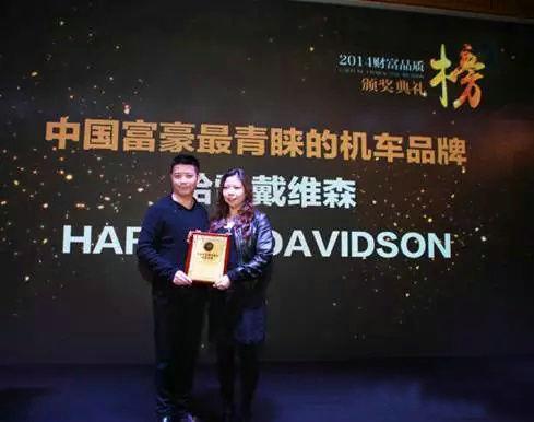 哈雷荣膺中国富豪最青睐的机车品牌奖项