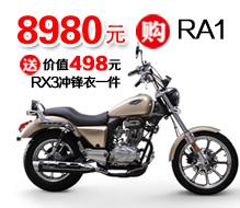 宗申RA1 前10名送价值498元RX3冲锋衣一件