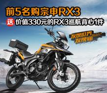 RX3旗舰版 前5名送价值330元的RX3巡航背心1件