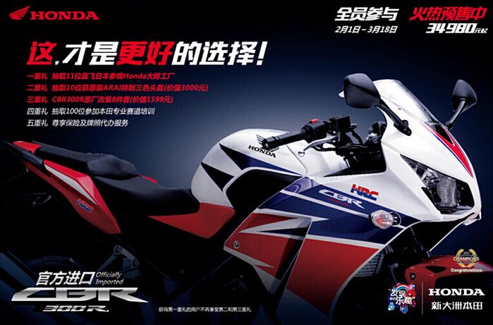 新大洲本田CBR300R价格全面公布!