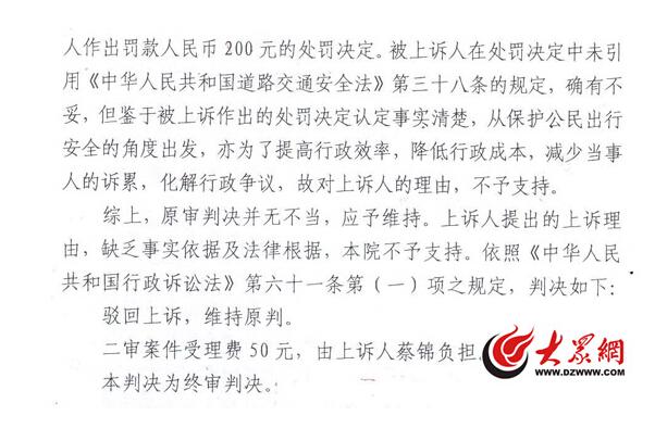 济南摩友告交警案二审维持原判蔡锦:将再告限摩标志