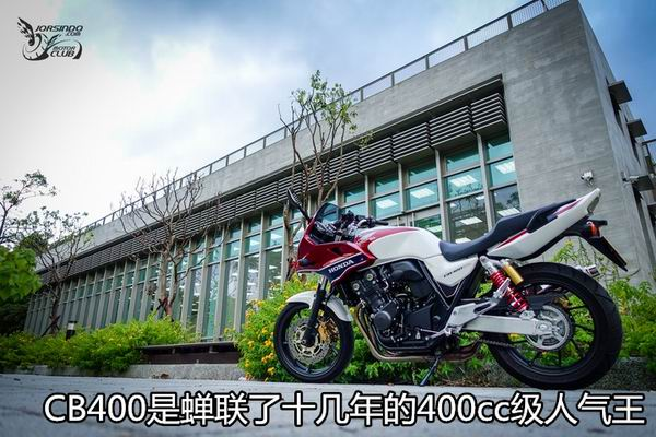 400cc人气王本田新款CB400SB版详解
