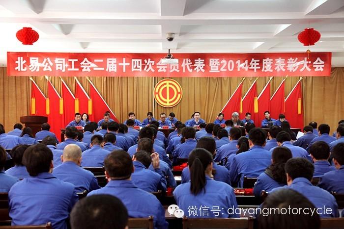 北易召开工会二届十四次会员代表暨2014年表彰大会