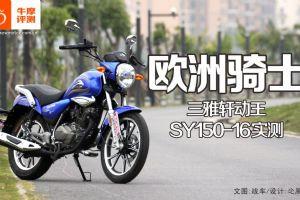 轩动王SY150-16欧洲骑士 三雅轩动王SY150-16实测(24张)