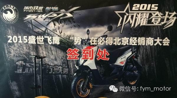 """2015盛世飞鹰""""势""""在必得北京经销商会议"""