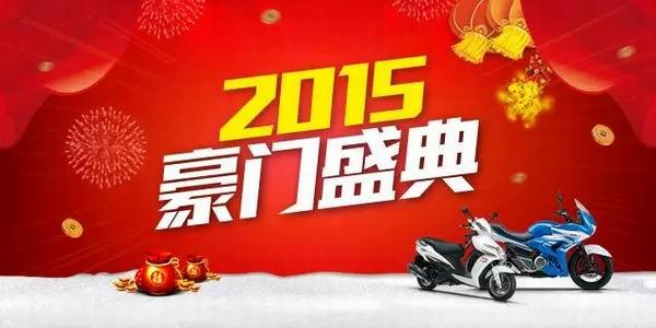 """""""2015豪门盛典""""粤东豪爵盛大开启"""