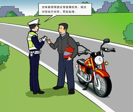 摩托车驾驶人安全出行指引