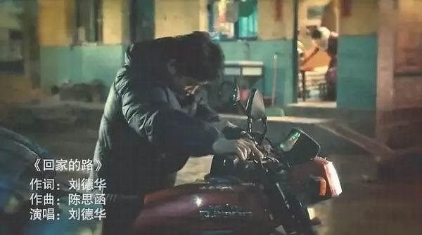 德华将演唱的 回家的路 MV