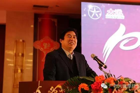 2015年大运摩托全国营销工作会议在广州隆重召开