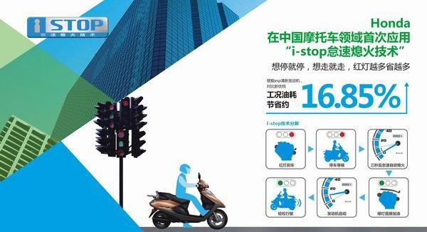 五羊-本田睿御110不仅搭载了本田引以为傲的esp清新发动机,更首次在中国应用i-stop自动熄火技术和ACG智能启动技术。它让很多曾经对摩托车带有误解的人眼前一亮——大多在新款高端汽车上才有的配置被应用到摩托车上!您是否也是第一次见识呢?