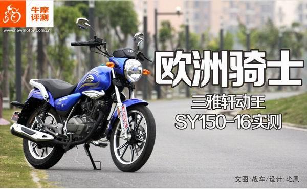 欧洲骑士三雅轩动王SY150-16实测