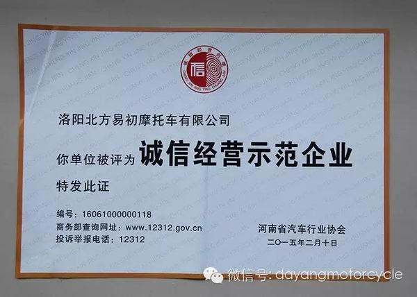 北易公司被评为河南省汽车行业诚信经营示范企业