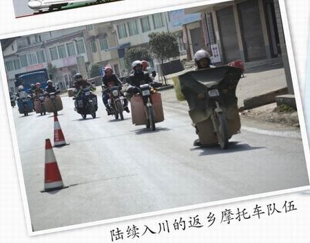 """珠三角返乡""""铁骑""""大军陆续入川3天骑行1700多公里"""