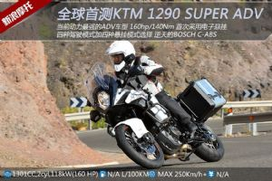 2015'1290 Super Adventure心有猛虎 细嗅蔷薇 首测KTM 1290 SUPER ADV(42张)