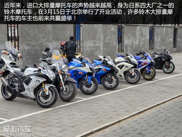 东瀛极速传说北京铃木标准店正式开业