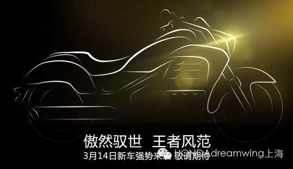 HondaDreamWing上海即将发布2015年新车