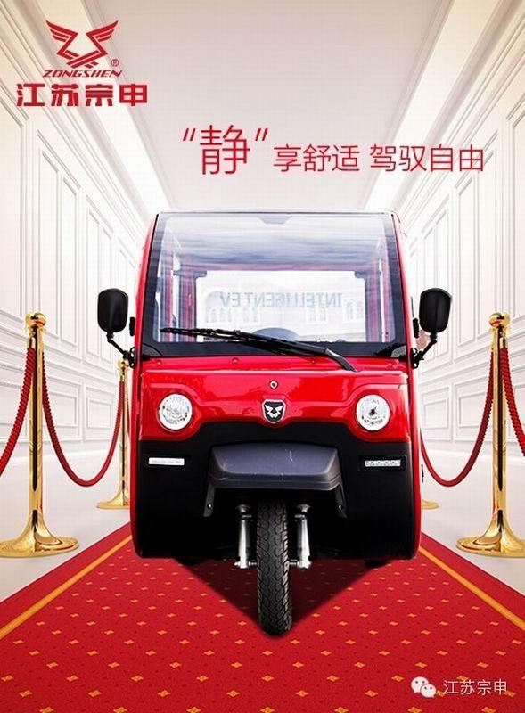 """江苏宗申2015新款""""X6T雅士""""!"""