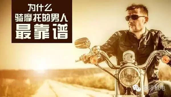 骑摩托车的男人为啥最靠谱